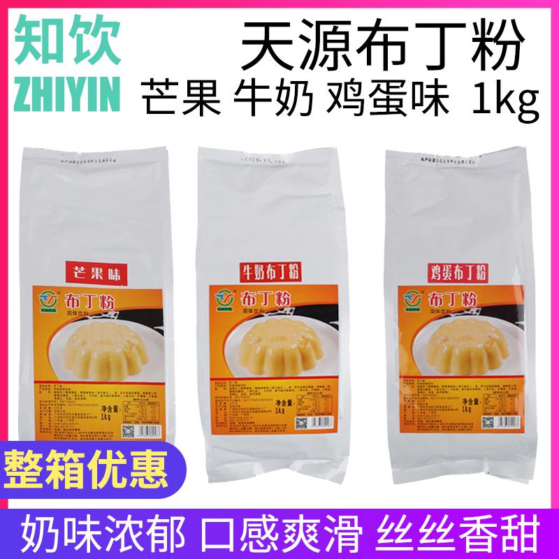 天源布丁粉果冻粉 商用奶茶店专用芒果鸡蛋牛奶多口味甜品原料1kg