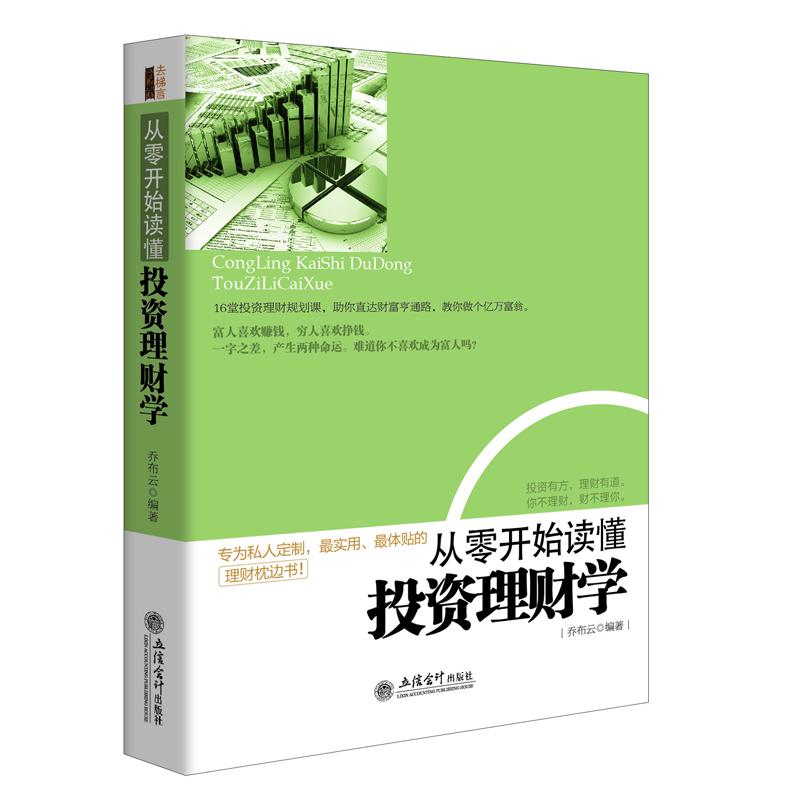 去梯言 从零开始读懂投资理财学 做聪明的投资者 家庭个人理财创业书籍 互联网金融股票基金期货入门投资理财书籍