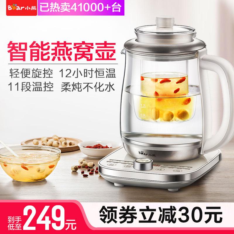 小熊燕窝炖盅养生壶全自动家用多功能煮茶壶1.8升电器官方旗舰店