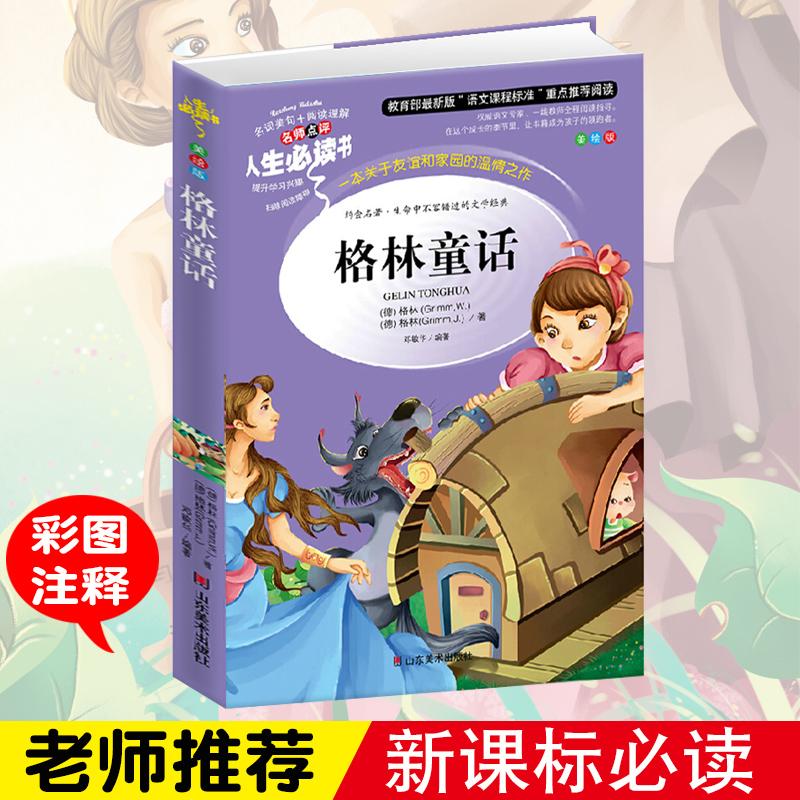 世界经典童话全