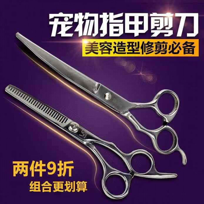 寵物美容剪刀修毛器直剪打薄剪牙剪泰迪狗美容工具套裝修毛剪套裝