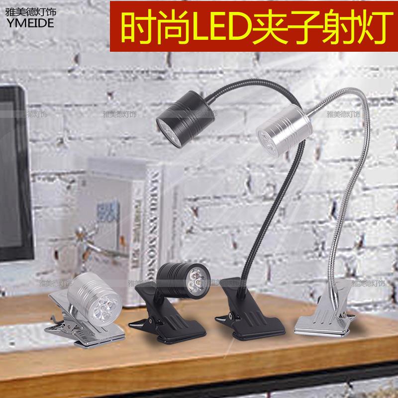 雅美德LED软管夹子射灯阅读学习卧室床头灯3W5W明装射灯柜台珠宝