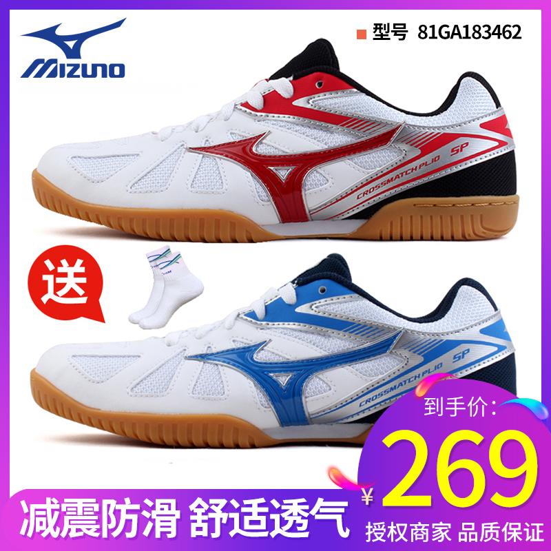 Mizuno/美津浓乒乓球鞋透气防滑耐磨男女通用训练比赛鞋183462