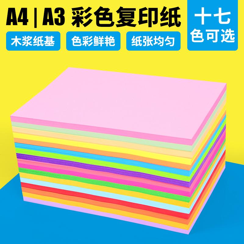 曼蒂克a4彩纸手工纸彩色打印复印纸80g粉色荧光儿童幼儿园混色70g红色绿色黄色10-19新券