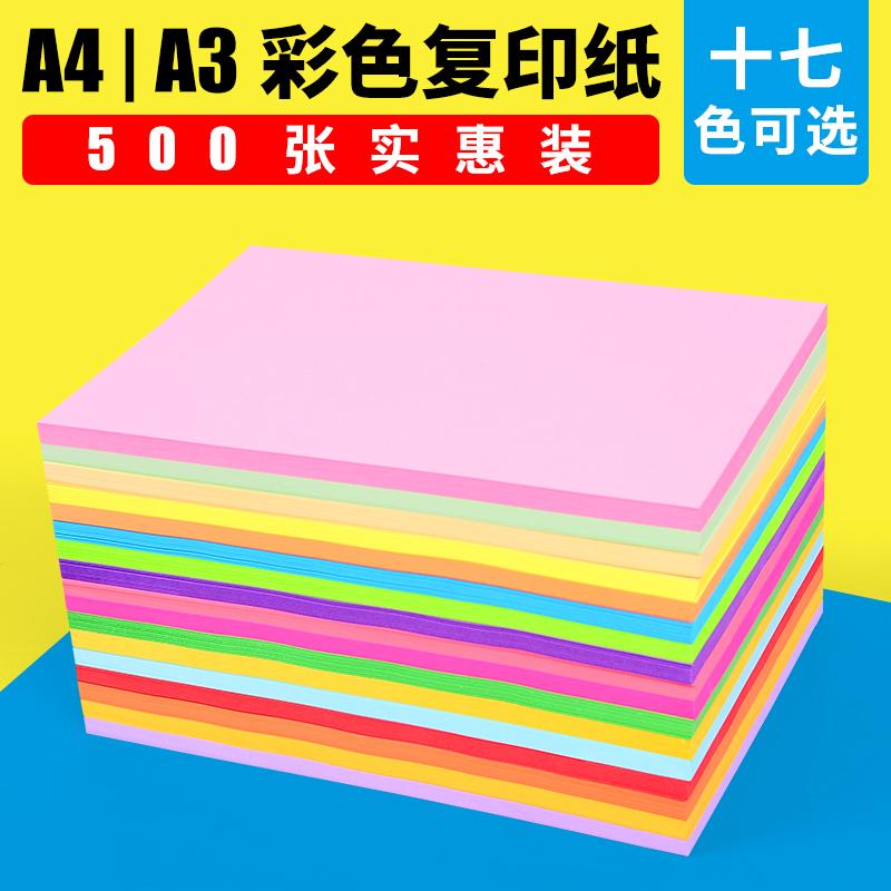 A4彩色复印纸500张70g粉色大红黄色混色彩纸80克彩色纸打印包邮红色绿色蓝色桔黄紫色