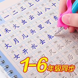 1-6年级2小学生凹槽课本同步练字帖本每日一练一二三四五六年级楷书字帖贴练习写字练字神器正楷人教版初学者速成21天汉字儿童