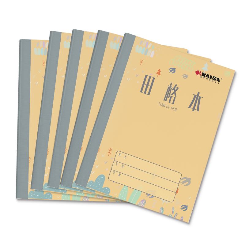凯萨小学生作业本 田字格36开幼儿园写字田格本 五本一套20本包邮