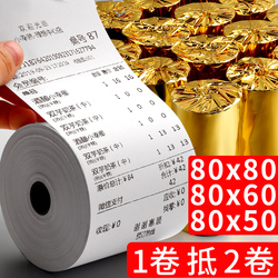 热敏80x80热敏纸80x60厨房小卷纸