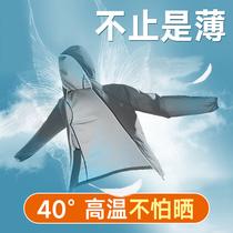 防晒衣男夏季超薄透气防水弹力跑步运动皮肤风衣户外钓鱼防晒服女