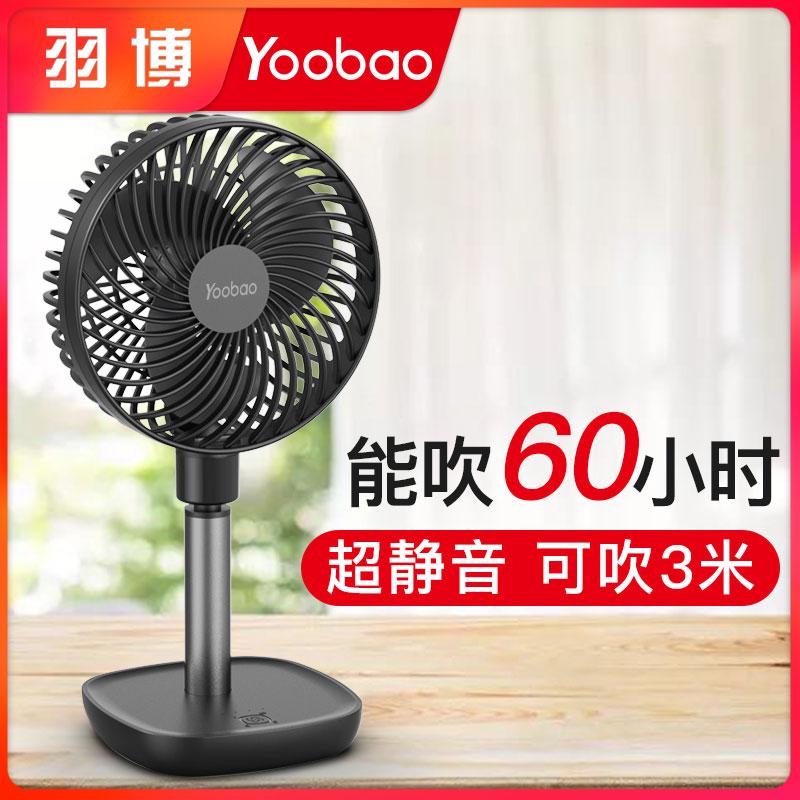 12月11日最新优惠羽博小型台式可充电便携式桌面风扇