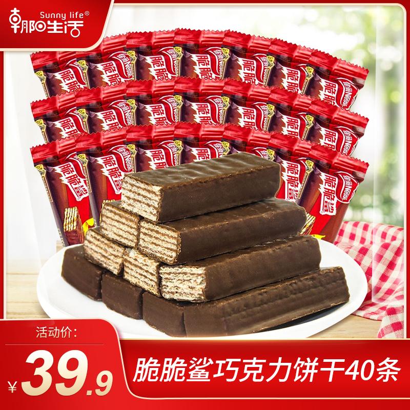 雀巢脆脆鲨巧克力味威化饼干500g约40块办公室网红休闲女生零食