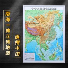 2020立体地形图 中国地图 竖版3d地图 凹凸立体地图 约1.1*0.8米 三维地图墙贴 超大挂图 办公室客厅