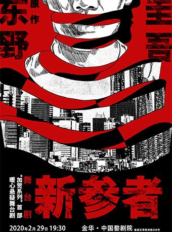 """【呱唧剧乐汇】东野圭吾""""加贺系列"""" 悬疑舞台剧 《新参者》"""