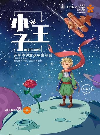 2021童话剧小王子苏州站