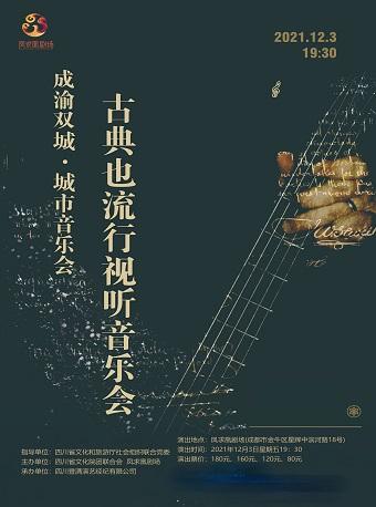 """""""成渝双城•城市音乐会""""古典也流行视听音乐会"""