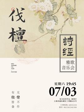 2021诗经雅歌上海音乐会