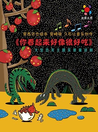 大型恐龙主题实景童话剧《你看起来好像很好吃》芜湖站