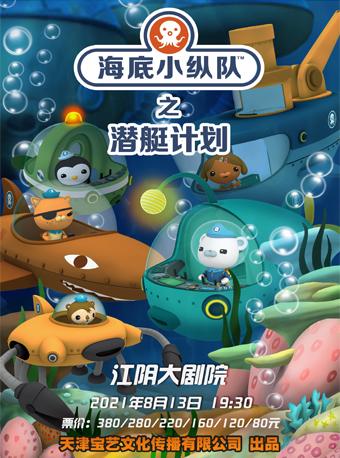 全国正版授权大型互动式冒险儿童舞台剧《海底小纵队之潜艇计划》