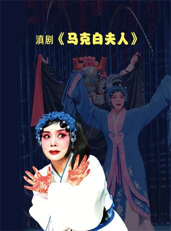 第七届当代小剧场戏曲艺术节·展演剧目 滇剧《马克白夫人》