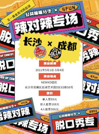 """51黄金周""""辣对辣""""脱口秀专场 长沙公共嘻嘻分子×成都4FUN"""