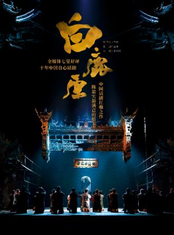 2020.12.25-26陕西人艺恢弘经典话剧《白鹿原》