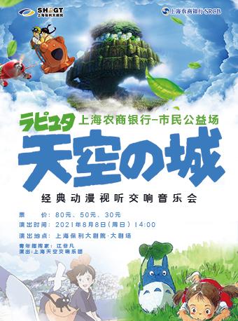 2021天空之城上海动漫音乐会