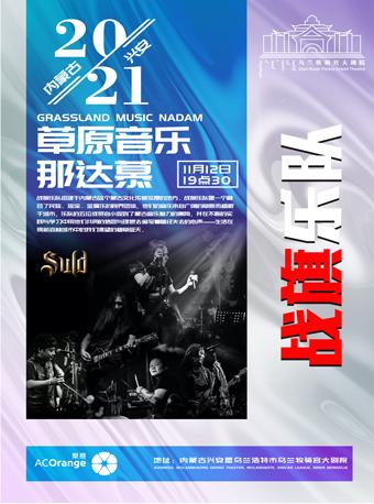 2021内蒙古•兴安草原音乐那达慕《战旗乐队》