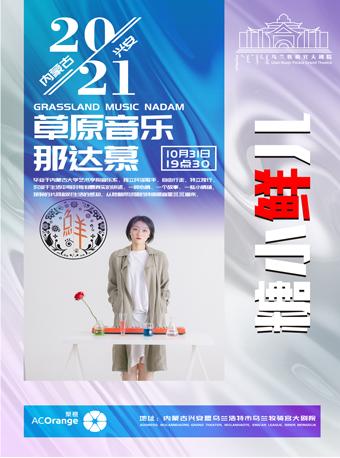 2021内蒙古•兴安草原音乐那达慕《糖小仙儿》