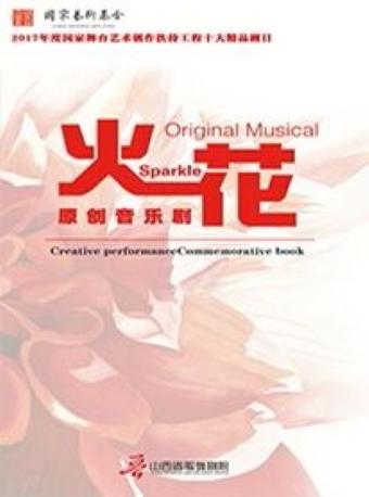 2020年山西优秀剧目展演活动音乐剧《火花》