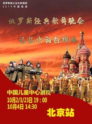 俄罗斯国立远东(红旗)歌舞团《记忆中的白桦林》
