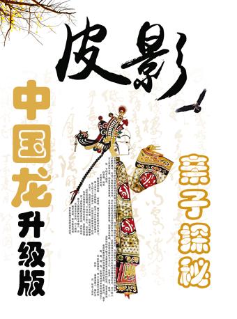 【亲子探秘传统皮影艺术】升级中国龙版来啦!看皮影、DIY专属皮影!
