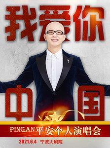 《我爱你中国――平安个人演唱会》