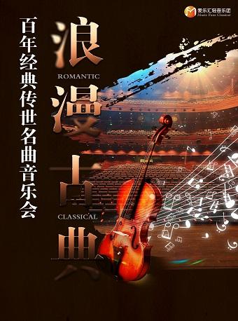 """浪漫古典""""百年经典传世名曲音乐会-苏州站"""