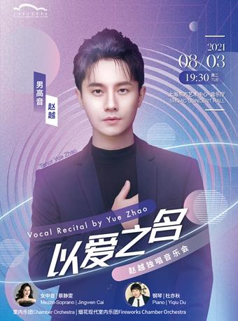 2021赵越上海音乐会