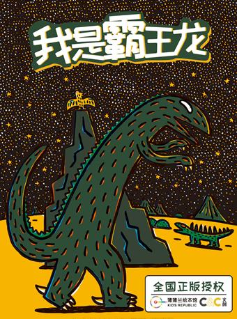 【天津】正版授权-宫西达也绘本《我是霸王龙》实景舞台剧