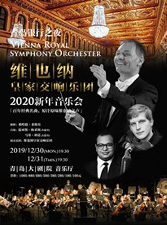 《维也纳皇家交响乐团2020年新年音乐会》
