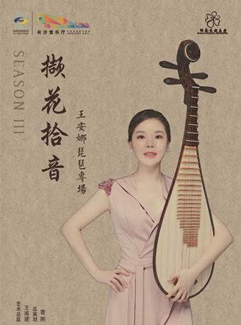 2021王安娜长沙音乐会