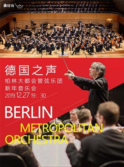 德国之声―柏林大都会管弦乐团新年音乐会