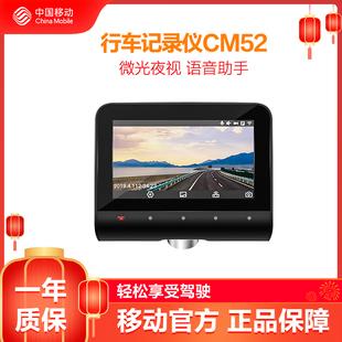 中国移动 高清行车记录仪CM52 AI语音助手 ADAS驾驶辅助 黑色