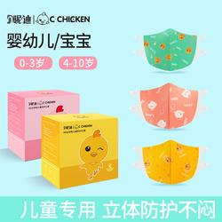 儿童口罩一次性3D立体婴幼儿0岁宝宝三层男童女童小孩专用透气罩