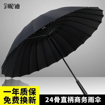 雨伞长柄双人加大号加固24骨商务防风男女户外大雨伞三人创意雨伞