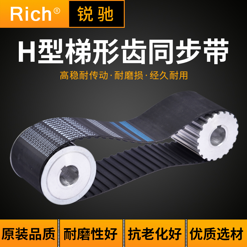 Trapezoidal tooth synchronous belt toothed belt drive belt industrial belt 330h 66 teeth