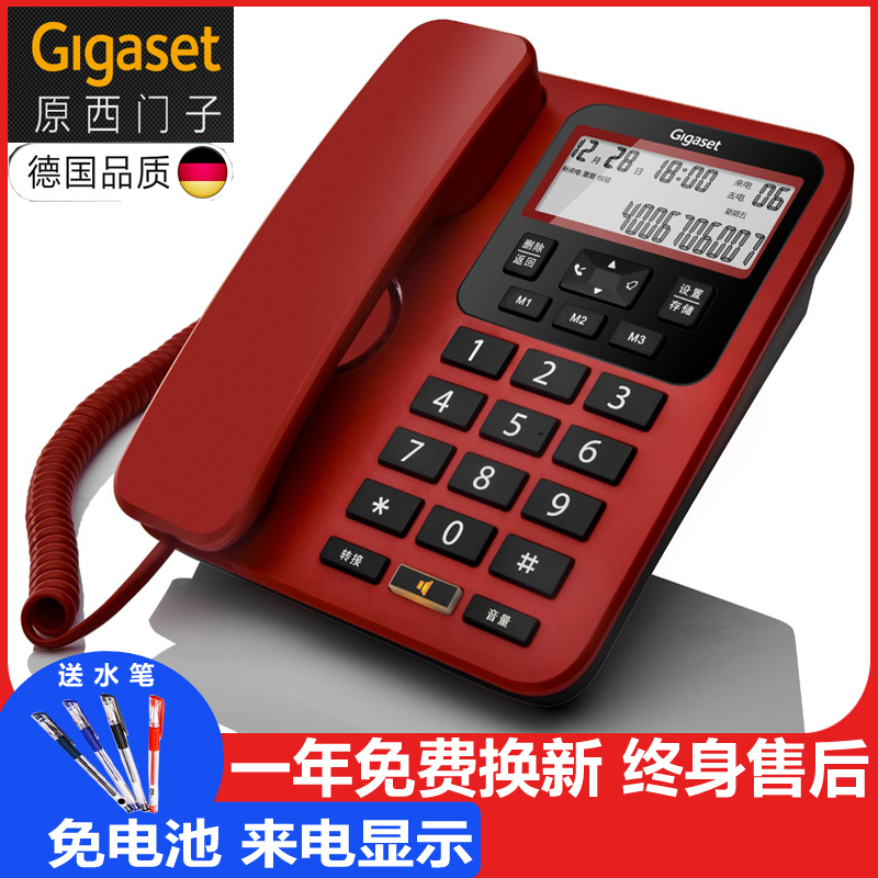 德国Gigaset原西门子DA160电话机座机家用有线固话免电池来电显示