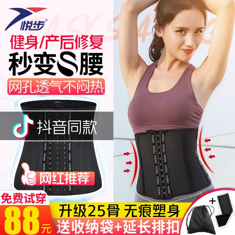 束腰带女瘦身收腹小肚子减肥塑腰瘦身产后运动健身燃脂收腹束缚带
