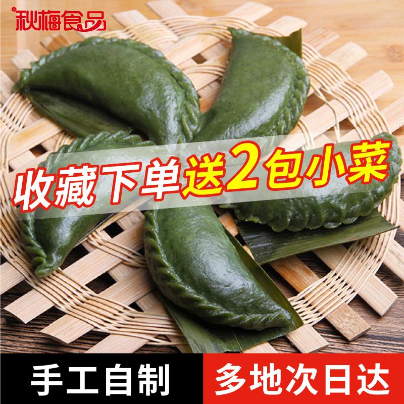 秋梅清明果青团艾青粿艾草新鲜浙江纯手工粿传统 清明稞蒿子粑粑