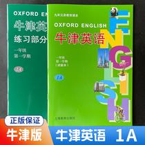 2021新版牛津英语1A英语书练习册共2本第一学期1年级一年级上册上海版小学同步练习测试题训练上海教育出版社