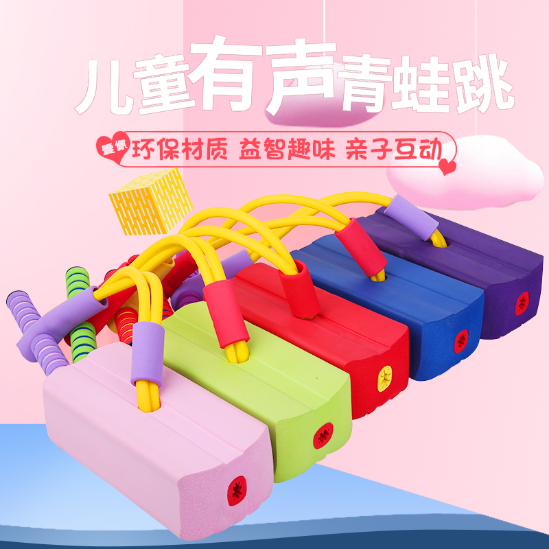 Children frog jumping kindergarten jumping pig training sports jumping device fitness outdoor toy jumping shoes