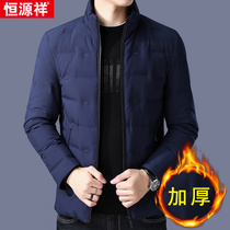 Heng Yuanxiang 2018 New Mens duvet male young and middle-aged short vertical collar warm coat winter casual mens Wear