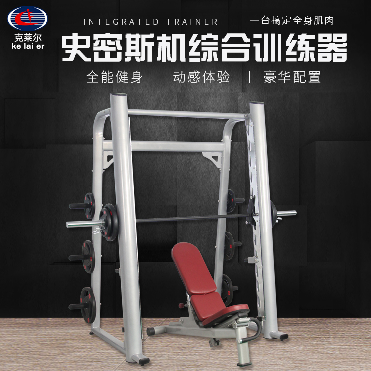 Smith machine comprehensive trainer squatting frame gymnasium multi function weight lifting bed barbell bench gantry