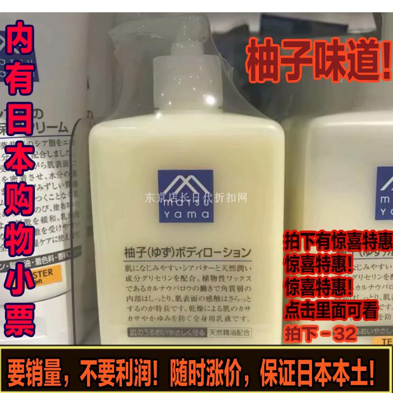 拍下惊喜特惠 包邮 日本Matsuyama松山油脂保湿柚子身体乳300ml